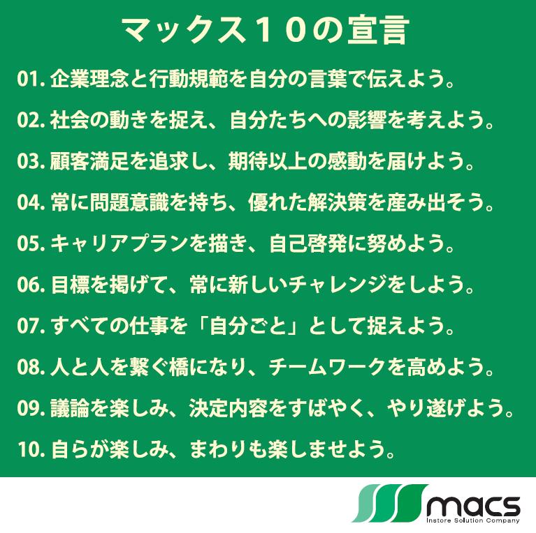 マックスパーソン10の行動規範