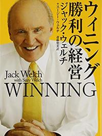 「20世紀最高の経営者」と称される元GE最高経営責任者ジャック・ウエルチ氏