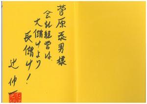 辻社長直筆サイン