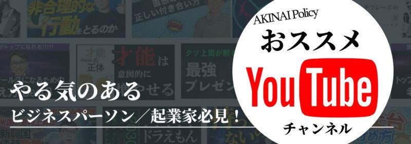 おススメYouTubeチャンネル