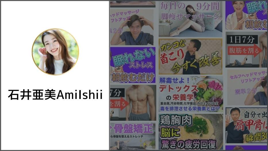 石井亜美AmiIshii