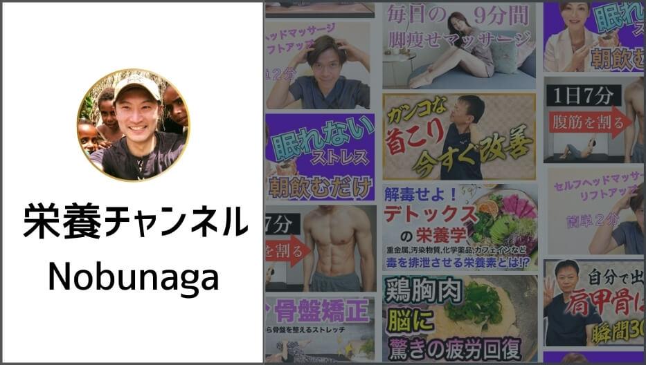 栄養チャンネル Nobunaga