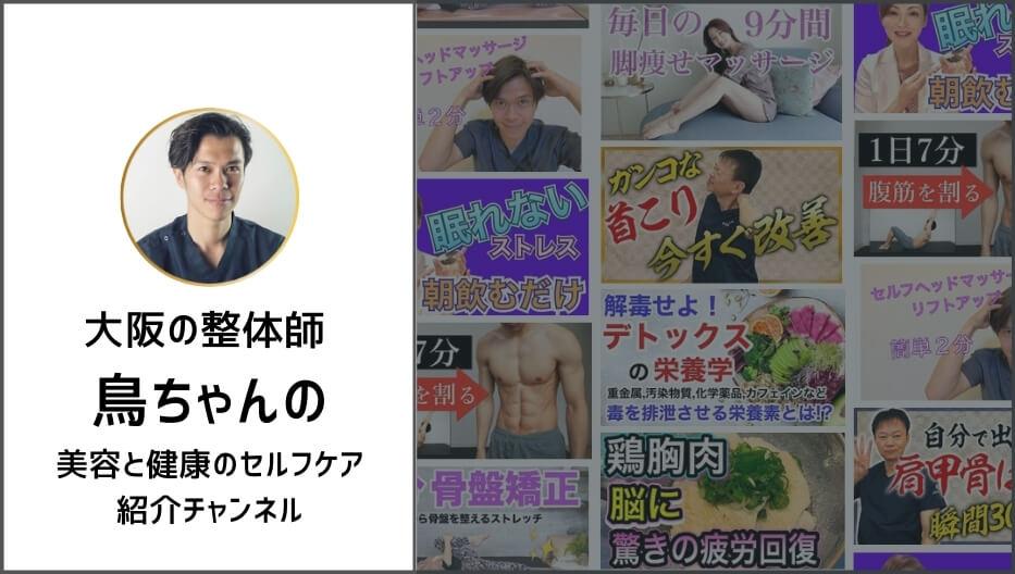 大阪の整体師 鳥ちゃんの美容と健康のセルフケア紹介チャンネル