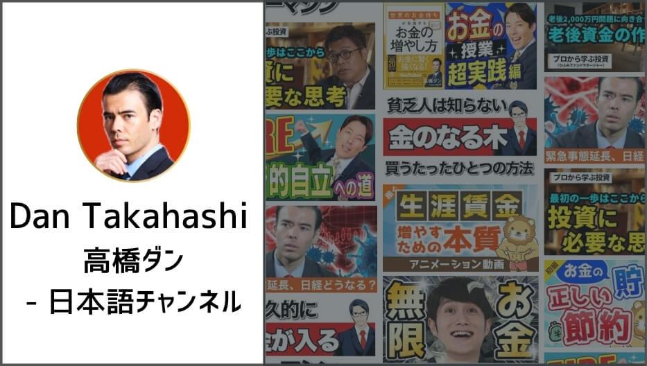 Dan Takahashi 高橋ダン - 日本語チャンネル