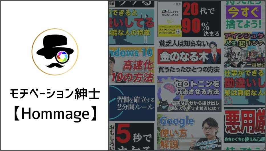 モチベーション紳士【Hommage】