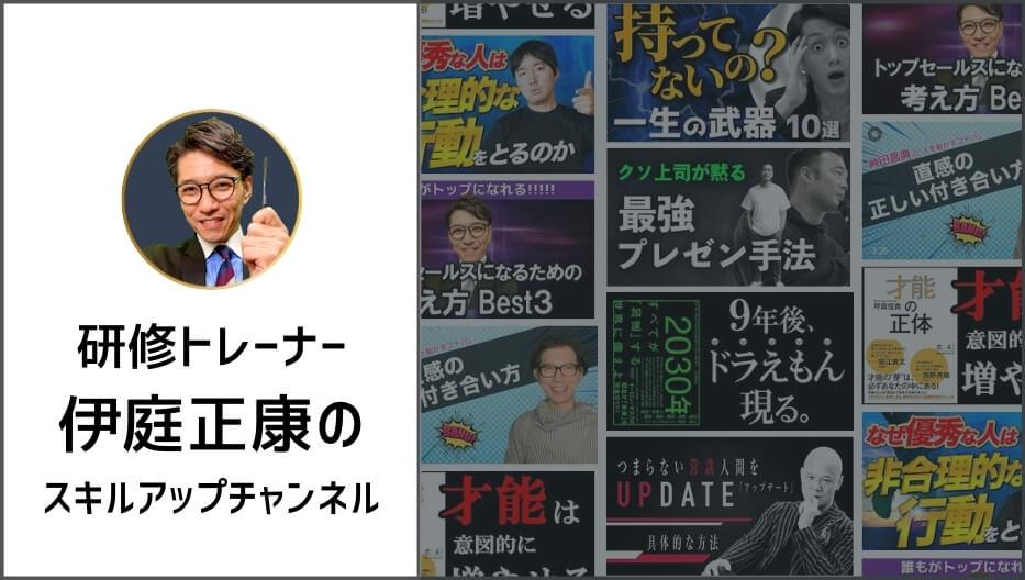 研修トレーナー 伊藤正康のスキルアップチャンネル