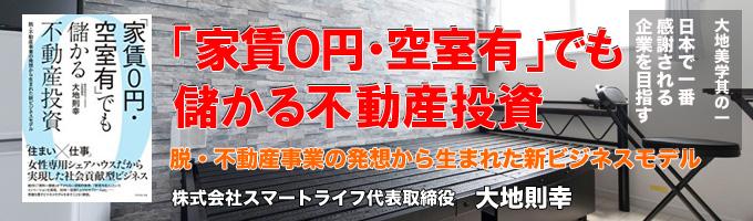 株式会社スマートライフ 代表取締役 大地則幸氏
