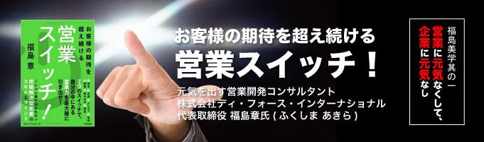 株式会社ディ・フォース・インターナショナル代表取締役 福島 章氏