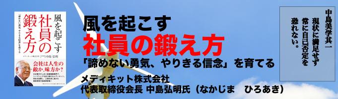 メディキット株式会社 代表取締役会長 中島弘明氏