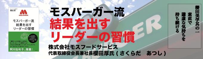 株式会社モスフードサービス 代表取締役 取締役会長 兼 取締役社長 櫻田厚氏