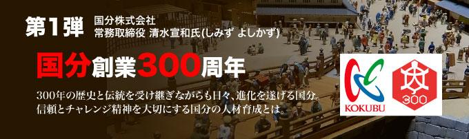 国分株式会社 常務取締役 清水宣和氏 インタビュー 300年の歴史と伝統を受け継ぎながらも日々、進化を遂げる国分。信頼とチャレンジ精神を大切にする国分の人財育成とは