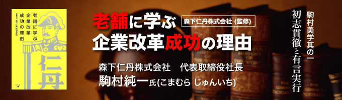 老舗に学ぶ企業改革成功の理由 森下仁丹株式会社 代表取締役社長 駒村純一氏