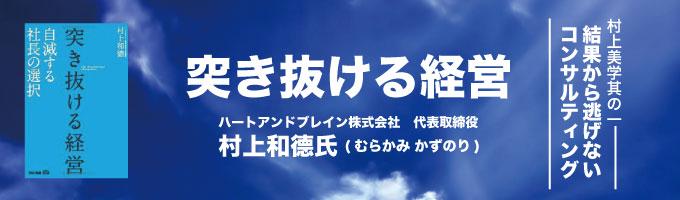 突き抜ける経営 ハートアンドブレイン株式会社 代表取締役 村上和德氏