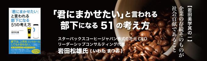 「君にまかせたい」と言われる部下になる51の考え方 スターバックスコーヒージャパン株式会社元CEO リーダーシップコンサルティング代表 岩田松雄氏