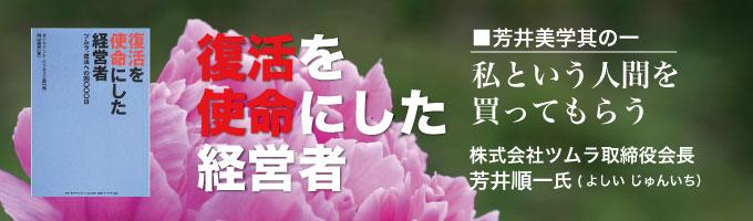 復活を使命にした経営者 株式会社ツムラ 取締役会長 芳井順一氏