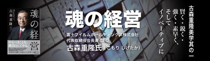 魂の経営 富士フイルムホールディングス株式会社 代表取締役会長兼CEO 古森重隆氏