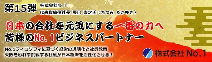 日本の会社を元気にする一番の力へ