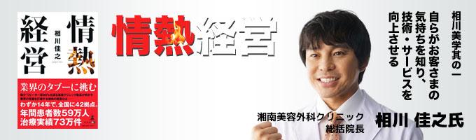 湘南美容外科クリニック 総括院長 相川佳之氏
