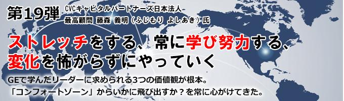 CVCキャピタルパートナーズ日本法人最高顧問 藤森 義明氏