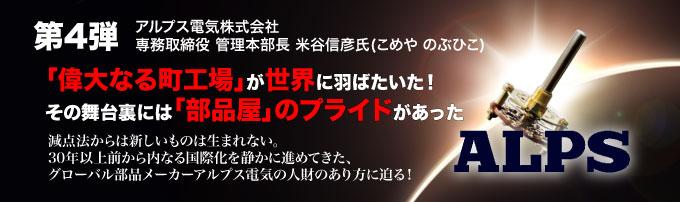 アルプス電気株式会社 専務取締役 管理本部長 米谷信彦氏