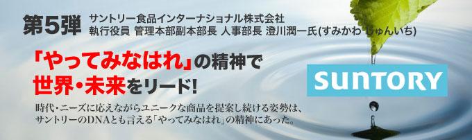 サントリー食品インターナショナル株式会社執行役員 管理本部副本部長 人事部長 澄川潤一氏