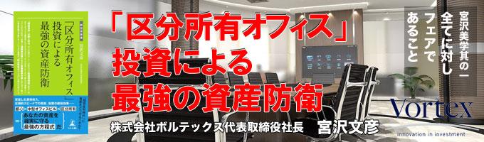 株式会社ボルテックス 代表取締役社長 宮沢文彦氏
