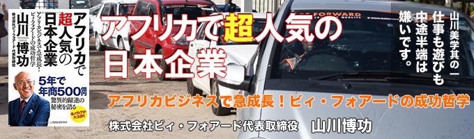 株式会社ビィ・フォアード 代表取締役 山川博功氏