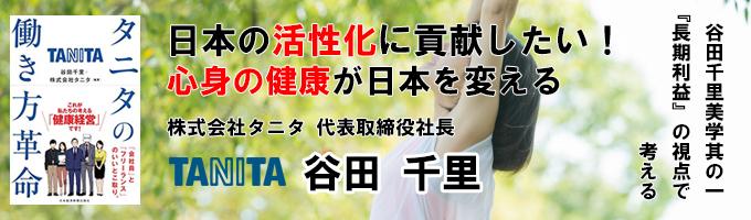 株式会社タニタ 代表取締役社長 谷田 千里氏