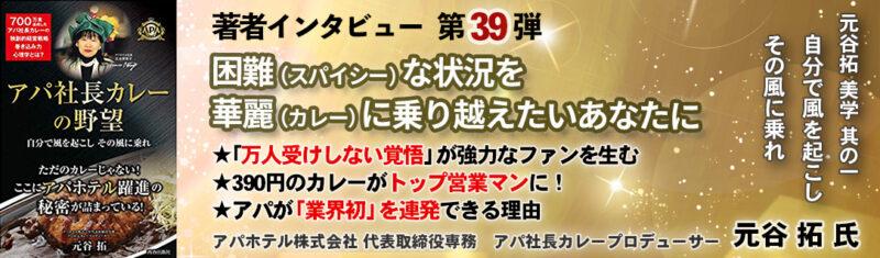 アパホテル株式会社 代表取締役専務 アパ社長カレープロデューサー 元谷 拓氏